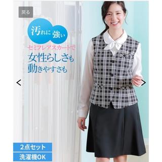 ニッセン(ニッセン)の《新品未開封》13号 事務服 チェック スーツ ベスト スカート 2点セット(スーツ)