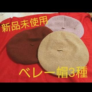 ウィゴー(WEGO)の【新品未使用】3種のベレー帽 (3点セット)(ハンチング/ベレー帽)