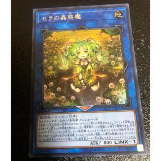ユウギオウ(遊戯王)のセラの蟲悪魔 シク(シングルカード)