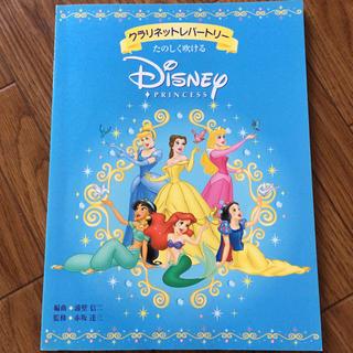 ディズニー(Disney)のクラリネットレパートリーたのしく吹けるディズニープリンセス(楽譜)