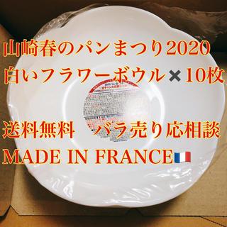ヤマザキセイパン(山崎製パン)の新品 山崎春のパンまつり 2020 白いフラワーボウル アルクフランス社(ノベルティグッズ)