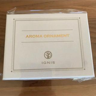 イグニス(IGNIS)の【未使用】イグニス オリジナル アロマオーナメントセット(アロマグッズ)