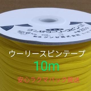 グンゼ(GUNZE)の③   ウーリースピンテープ  10m(その他)