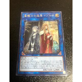 ユウギオウ(遊戯王)の聖騎士の追想イゾルデ シク(シングルカード)