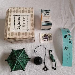 南部鉄器 南部風鈴 セット岩鋳 Iwachu 日本製(風鈴)