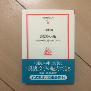 説話の森 中世の天狗からイソップまで(文学/小説)
