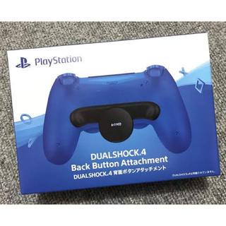 プレイステーション(PlayStation)の新品未開封 DUALSHOCK4 背面ボタンアタッチメント 2個セット(その他)