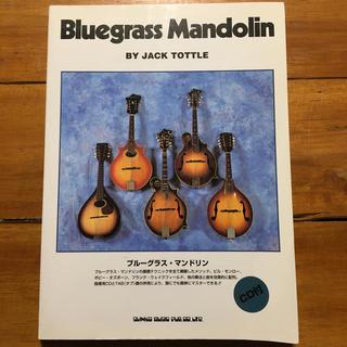 ブルーグラスマンドリン CD付き(マンドリン)