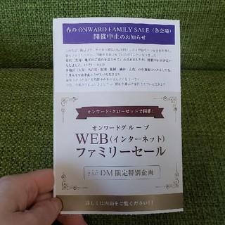 ニジュウサンク(23区)のmatch様専用(その他)