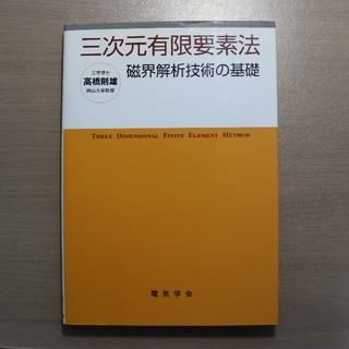 三次元有限要素法 オーム社(語学/参考書)