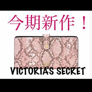 ヴィクトリアズシークレット(Victoria's Secret)のヴィクトリアシークレットPINK新作財布パイソンピンク(財布)