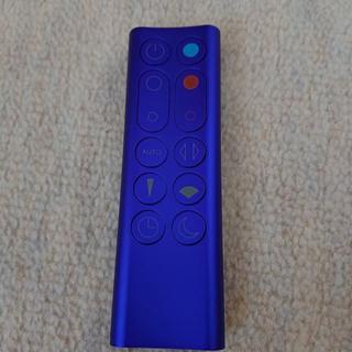 ダイソン(Dyson)のダイソンpure hot+cool リモコン[BLUE](HP02,HP03)(その他)