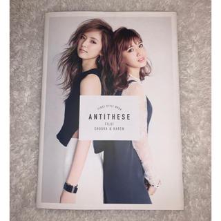 イーガールズ(E-girls)の【美品】ANTITHESE FIRST STYLE BOOK(アート/エンタメ)