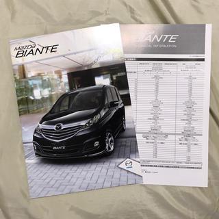 マツダ - MAZDA BIANTE ビアンテ カタログ 2014.8