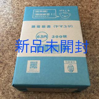 通常葉書 ヤマユリ 63円 200枚(使用済み切手/官製はがき)