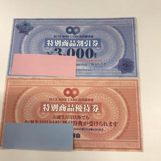 アオヤマ(青山)の洋服の青山 特別商品割引券3000円他(ショッピング)