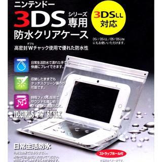 3DS LL DS i LL LIte 音声電波を通すフィルム 防水クリアケース(その他)