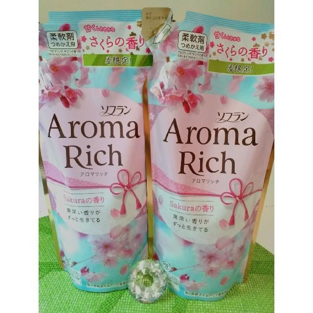 アロマ リッチ 桜の 香り
