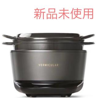 バーミキュラ(Vermicular)の新品未使用品☆  VERMICULAR バーミキュラ ライスポット 5合(炊飯器)