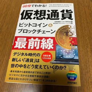 60分でわかる!仮想通貨ビットコイン&ブロックチェーン最前線(ビジネス/経済)