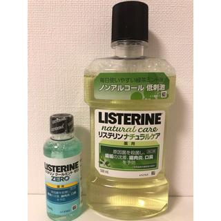 リステリン(LISTERINE)のリステリン500mlと100mlのセット(マウスウォッシュ/スプレー)