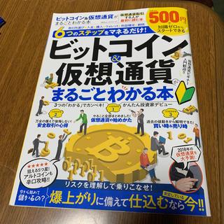 ビットコイン&仮想通貨がまるごとわかる本 仮想通貨取引する人が最初に読む本(ビジネス/経済)