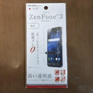 エイスース(ASUS)のASUS ZenFone 3 ZE520KL 液晶保護フィルム 指紋防止 光沢(保護フィルム)