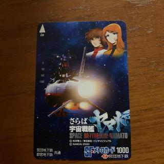 バンダイ(BANDAI)のSFメトロカード1000 さらば宇宙戦艦ヤマト(鉄道乗車券)