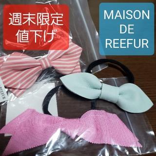 メゾンドリーファー(Maison de Reefur)の新品未使用 MAISON DE REEFUR リボンヘアゴム クリップ(ヘアゴム/シュシュ)