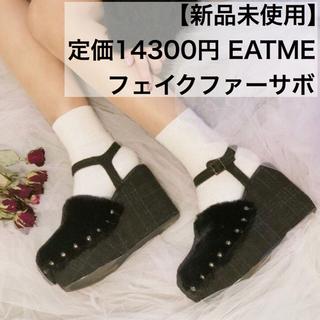 イートミー(EATME)の【新品未使用】EATME フェイクファーサボ ブラック(サンダル)