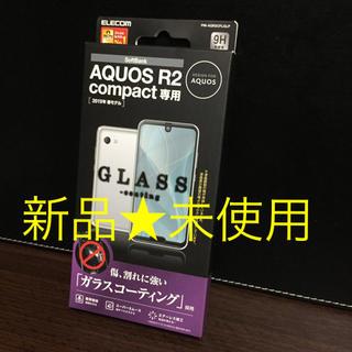 アクオス(AQUOS)の新品未使用★AQUOS R2 compact★ガラスフィルム★sh-m09(保護フィルム)