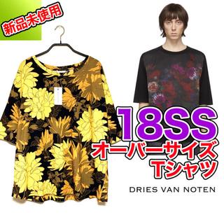 ドリスヴァンノッテン(DRIES VAN NOTEN)の新品‼️ 18ss Dris Van Noten オーバーサイズ Tシャツ 花柄(Tシャツ/カットソー(半袖/袖なし))