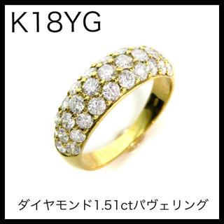 K18YG 18金イエローゴールド ダイヤモンド1.51ct パヴェリング(リング(指輪))