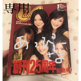 ショウガクカン(小学館)の★超希少★ CanCam 創刊25周年記念号(印刷物)