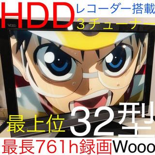 日立 - 【最上位モデル、HDDレコーダー搭載】32型 日立 wooo IPS 液晶テレビ