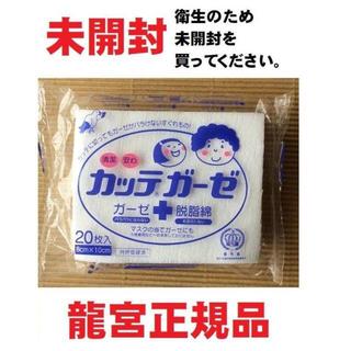 【未開封】カッテガーゼ1袋20枚入り ガーゼに脱脂綿を合わせたすぐれもの。(日用品/生活雑貨)