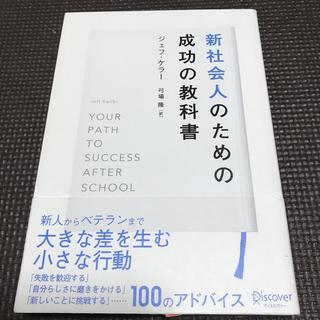 新社会人のための成功の教科書 ジェフ・ケラー(ビジネス/経済)