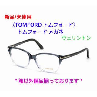 トムフォード(TOM FORD)の〈新品/未使用〉TOMFORD トムフォード ウェリントン トムフォード メガネ(サングラス/メガネ)