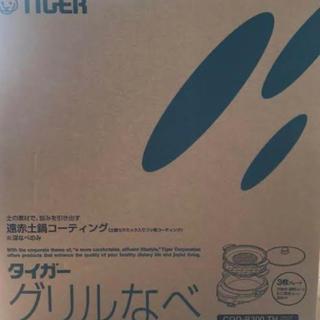 タイガー(TIGER)のCQD-B300 グリル鍋 5L 3枚プレート 深鍋 ガラス蓋付き(調理機器)
