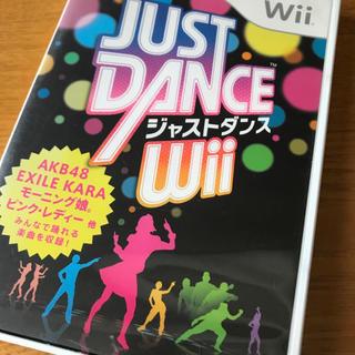 ウィー(Wii)のジャストダンス(家庭用ゲームソフト)