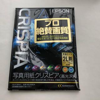 エプソン(EPSON)のEPSON写真用紙クリスピア 2L版(その他)