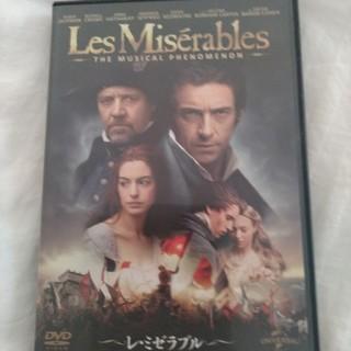レ・ミゼラブル DVD(外国映画)