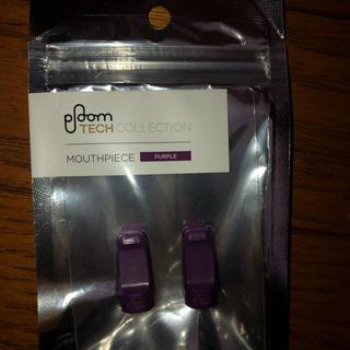 プルームテック(PloomTECH)の新品未開封・送料込み PloomTECh マウスピース 2個 パープル(タバコグッズ)