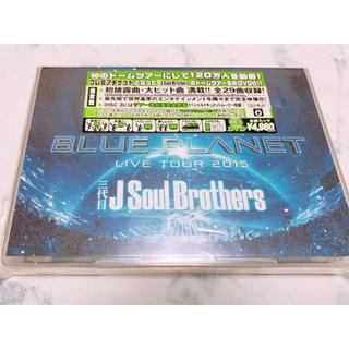 サンダイメジェイソウルブラザーズ(三代目 J Soul Brothers)の三代目J Soul Brothers   DVD  BLUE PLANET(ミュージック)