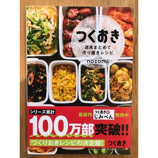 コウブンシャ(光文社)の【misaki様専用!】つくおき 週末まとめて作り置きレシピ(料理/グルメ)
