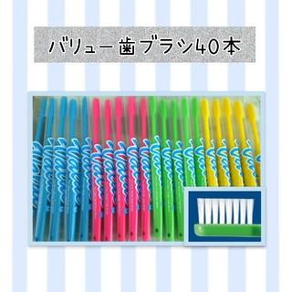 バリュー歯ブラシ40本(歯ブラシ/デンタルフロス)