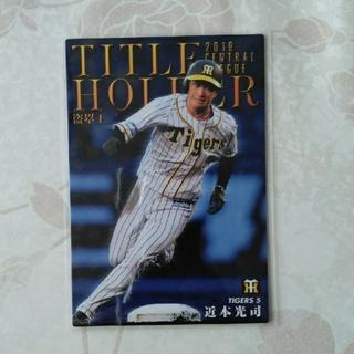 ハンシンタイガース(阪神タイガース)の近本光司 プロ野球チップスカード (シングルカード)
