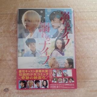 ジャニーズウエスト(ジャニーズWEST)の溺れるナイフ  DVD(日本映画)