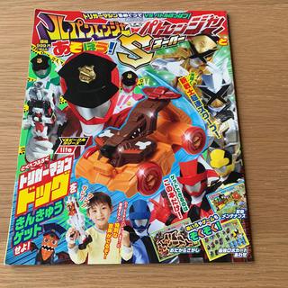 バンダイ(BANDAI)のルパンレンジャーVSパトレンジャーとあそぼう!スーパー(絵本/児童書)