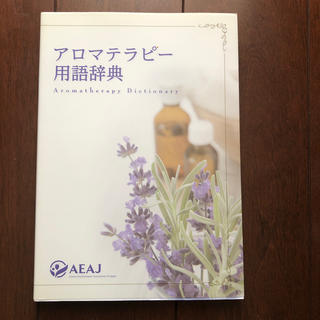 セイカツノキ(生活の木)のアロマテラピー 用語辞典 AEAJ (資格/検定)